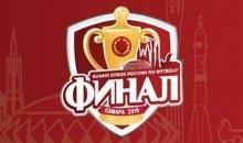 Финал Кубка России 2018/19