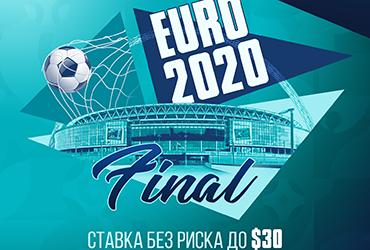«Ставка без риска» до 30 долларов к финалу Евро от компании 1xBet!