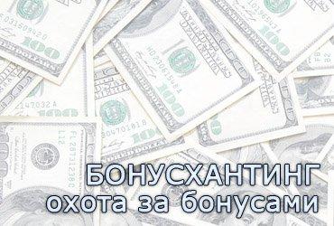 Бонусхантинг (bonushunting): заработок с помощью бонусов букмекерских контор