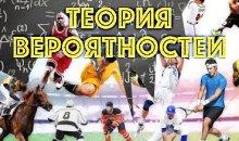 Теория вероятностей в ставках на спорт