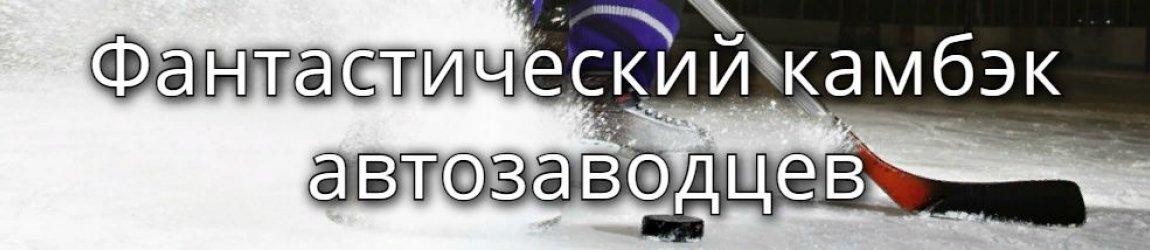 Кубок Юрия Гагарина: казанский АК Барс сложил свои чемпионские полномочия