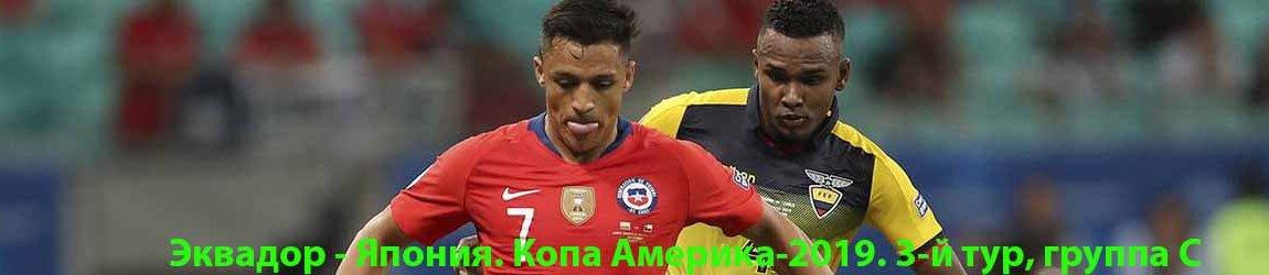 Эквадор - Япония. Копа Америка-2019. 3-й тур, группа C