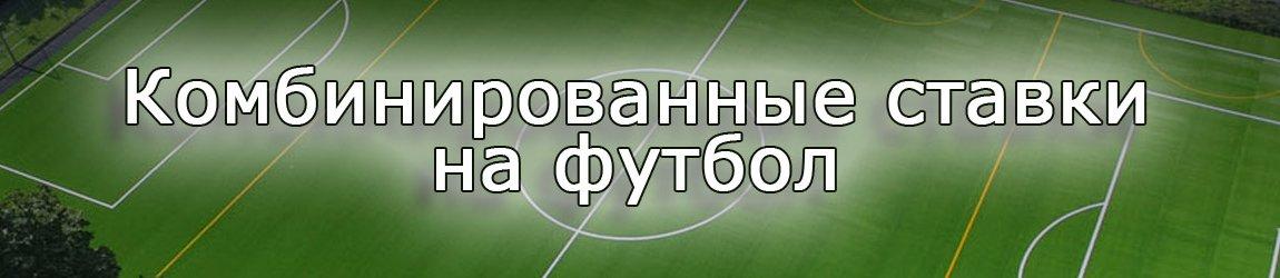 Комбинированные виды ставок на футбол