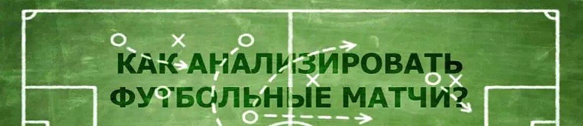 Анализ футбольных матчей на исходы и тоталы