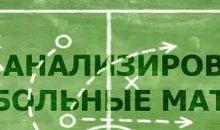Как анализировать футбольные матчи