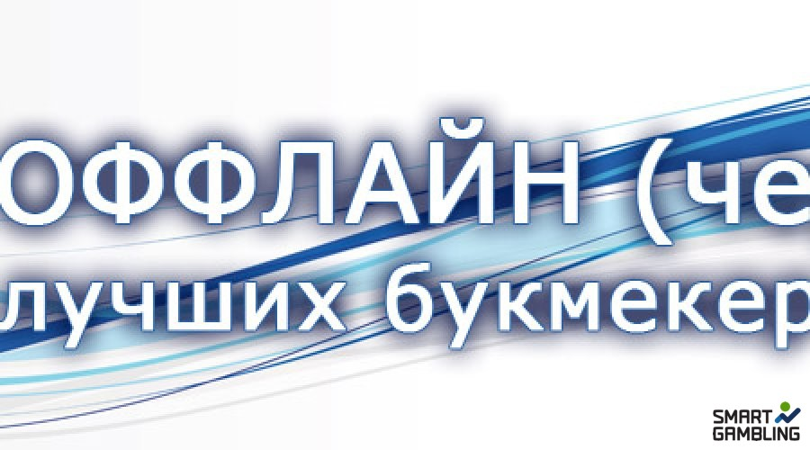 Букмекерская контора оффлайн