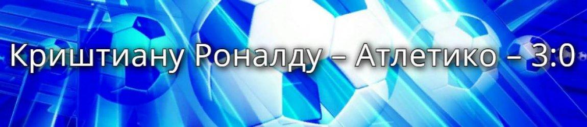 Четыре камбэка в ответных поединках Лиги чемпионов