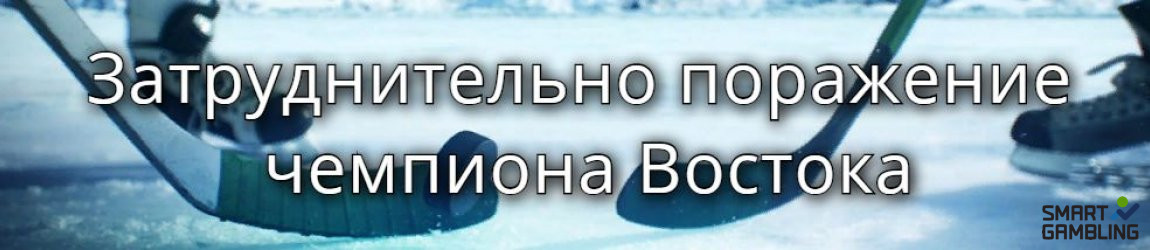 Кубок Юрия Гагарина: Первая сенсация четвертьфинального раунда