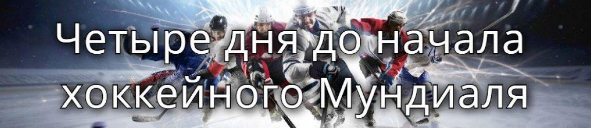 Главенствующие события майского хоккея
