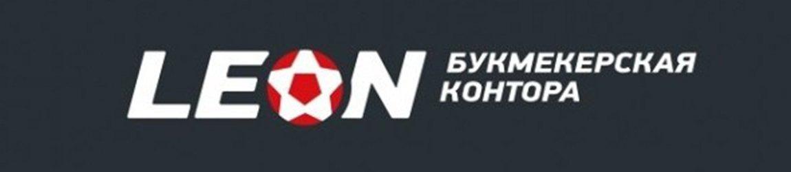 Акция «Киберспорт» от проверенной букмекерской компании Леон