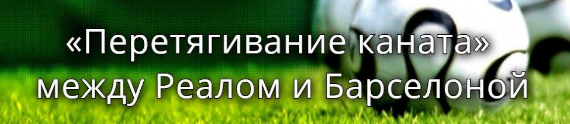 Расходная трансферная ведомость топовых клубов на 10 августа