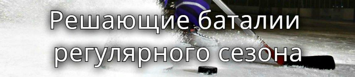 Последний игровой день КХЛ