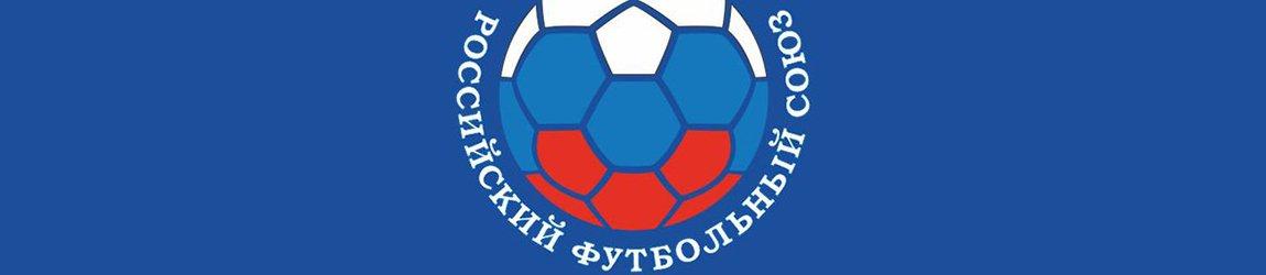Перспективы развития российского футбола: Суперреформа — нужна или нет?