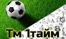 Стратегия ставок на Тотал меньше в футболе