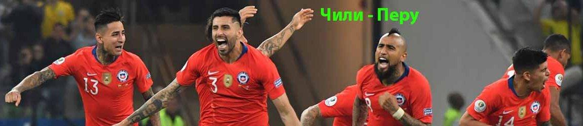 Чили - Перу. Копа Америка-2019. Полуфинал