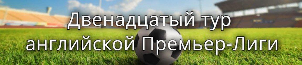 Новые победы мерсисайдцев и «шпор»