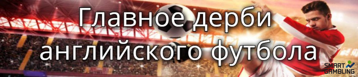 Манчестер Юнайтед – Манчестер Сити