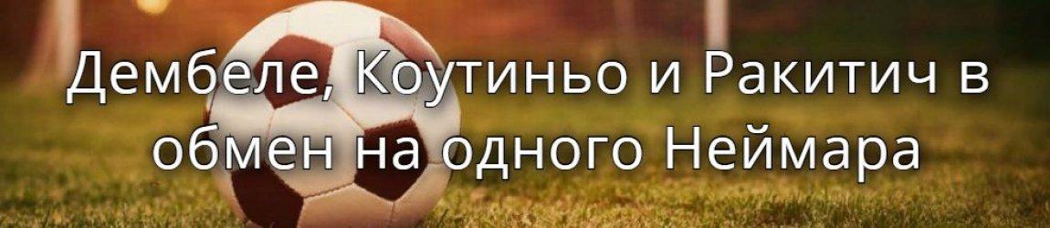 Сводная трансферная ведомость топовых европейских клубов на 28 июля