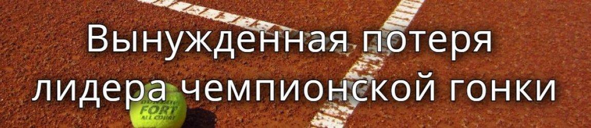Итоги второго игрового дня Ролан Гаррос-2019