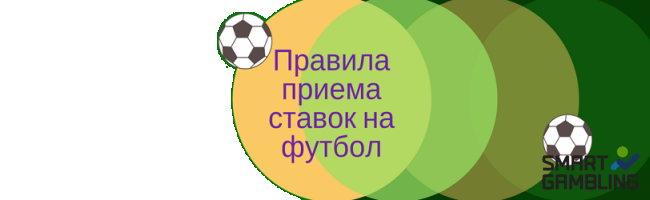 правила для ставок на футбол