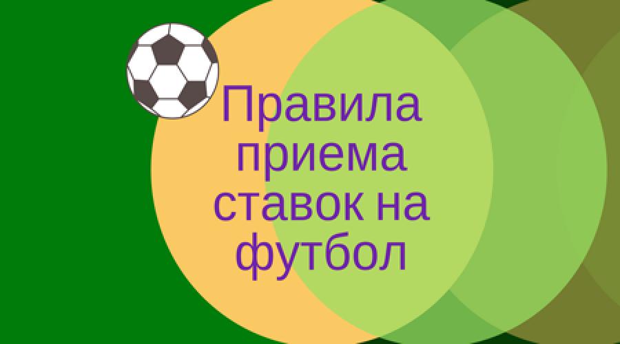 футболе на ставках поражение в техническое