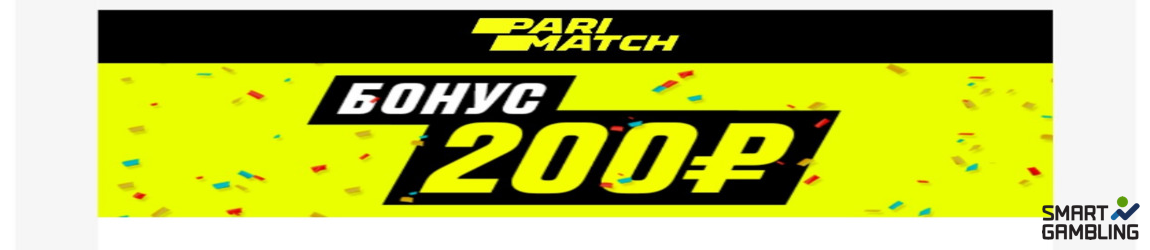 Pari-Match дарит 200 рублей. Просто так