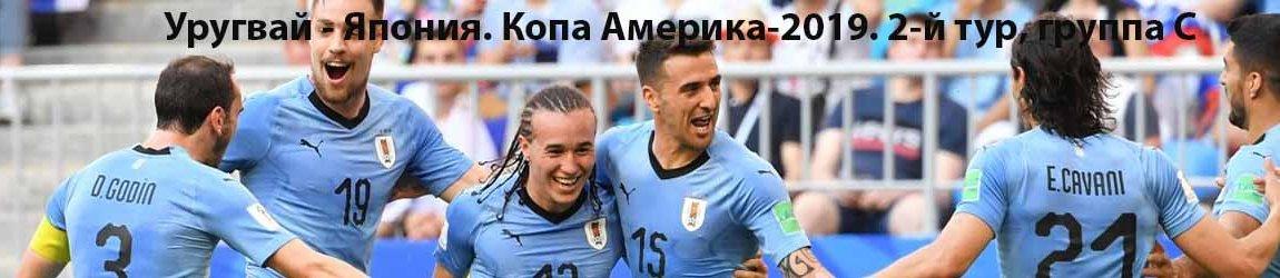Уругвай - Япония. Копа Америка-2019. 2-й тур, группа C