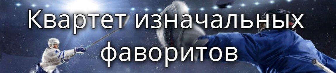 Кубок Юрия Гагарина: предстоящие четвертьфинальные баталии