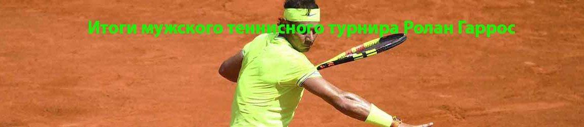 Итоги мужского теннисного турнира Ролан Гаррос