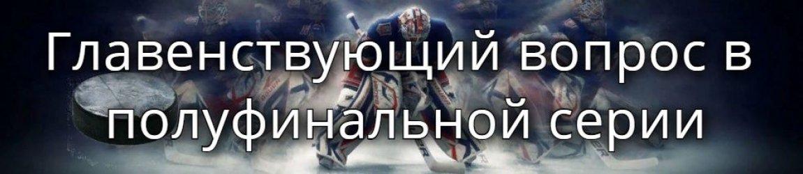 Кубок Юрия Гагарина: два ярко выраженных фаворита