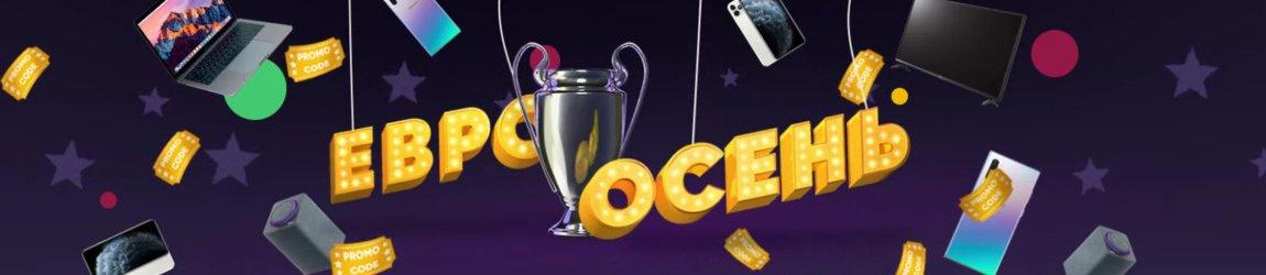 1xСтавка запускает акцию «Евроосень» в честь Лиги чемпионов