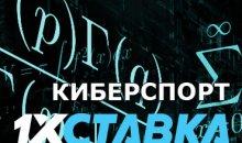 Ставки на киберспорт в 1Xставка