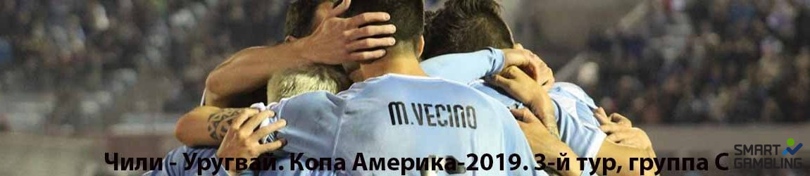 Чили - Уругвай. Копа Америка-2019. 3-й тур, группа C