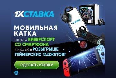 Кибер-акция от 1XStavka