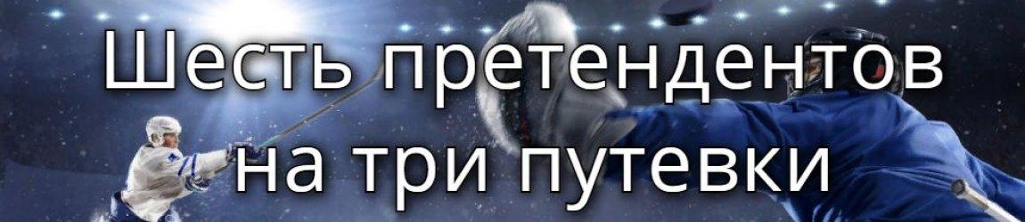 Предварительные итоги 1/8 финала Кубка Стэнли