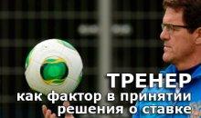Фактор тренера в ставках на футбол