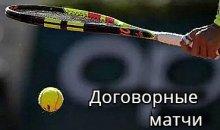 Договорные матчи в современном теннисе