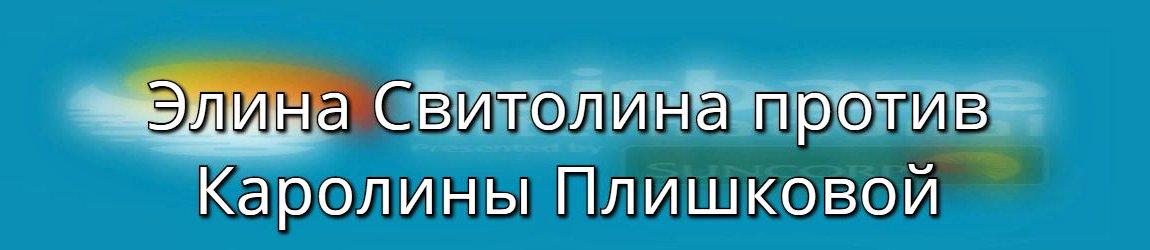 Элина Свитолина против Каролины Плишковой