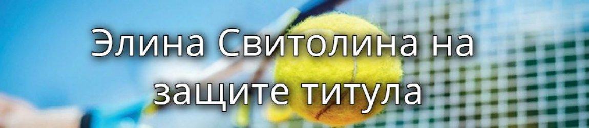 На старте Итоговый чемпионат мира WTA