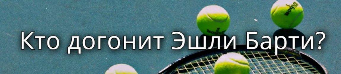 Восемь главенствующих турниров второй половины сезона