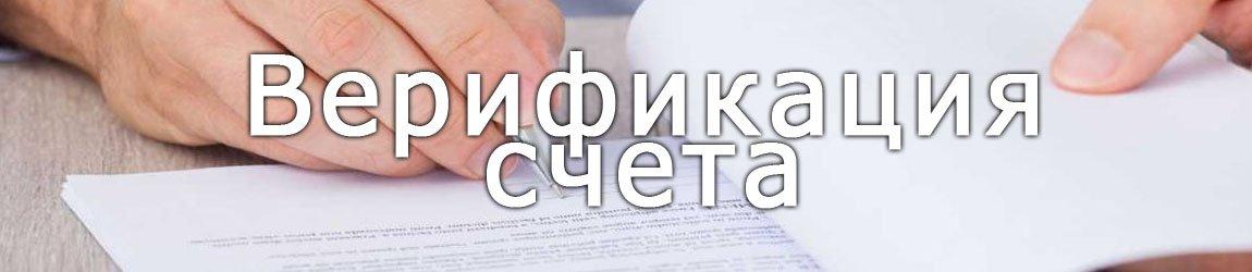Верификация счета в букмекерской конторе
