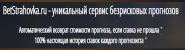 BetStrahovka