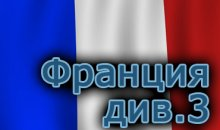 Ставки на Национальную лигу Франции, дивизион 3