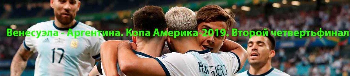 Венесуэла - Аргентина. Копа Америка-2019. Второй четвертьфинал.