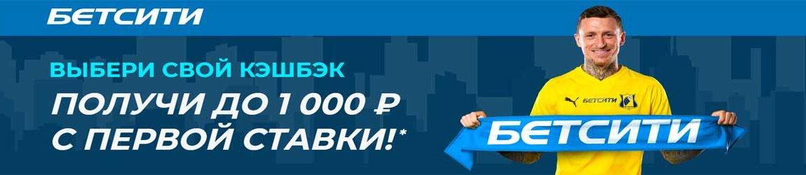Бонус до 1000 рублей от букмекерской конторы БетСити
