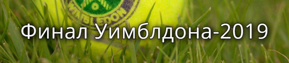 Серена Уильямс – Симона Халеп