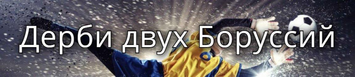Завершение немецкого сезона 2018/2019