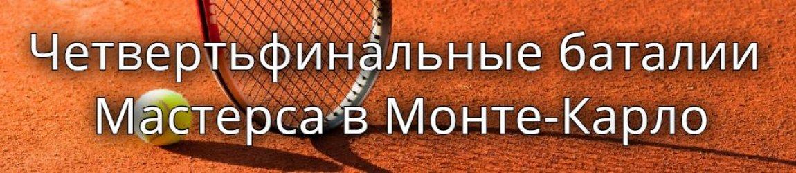 Новак Джокович – Даниил Медведев