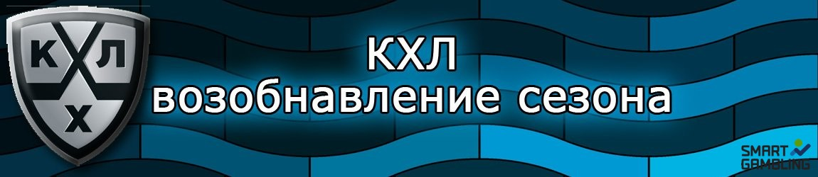 Возобновление регулярного сезона КХЛ
