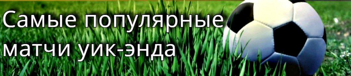 Европейский футбол на российском ТВ